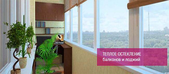 Остекление балкона и лоджии в ногинске, электростали пластик.